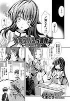 サキュバスの調教法 〜初めての吸精行為〜(単話)