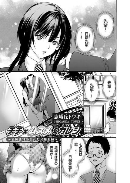 チチ×ムスメ×カレシ 〜清純彼女の歪んだ父娘相姦〜