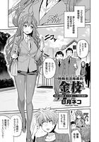 特務生活指導員 金枝 肉食女教師足コキ逆レ●プ凶育指導!(単話)