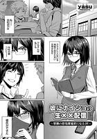 彼にナイショの生××配信 〜教師の性処理道具になるJK〜