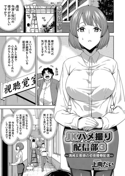 JKハメ撮り配信部(単話)