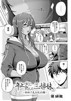 年上づくし熟した三姉妹 2 〜初めて見る牝の顔〜