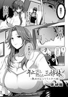 年上づくし熟した三姉妹 3 〜熟女のムッツリスケベ肉〜