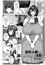巨乳人妻のアイドル活動(単話)