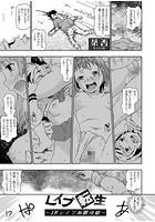 レイプ転生(単話)