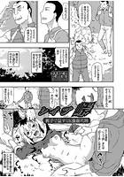 レイプ峠(単話)