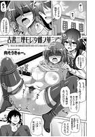 古書ニ埋モレタ雌ノ華(単話)