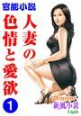 【官能小説】人妻の色情と愛欲 1 Digital新風小説Light