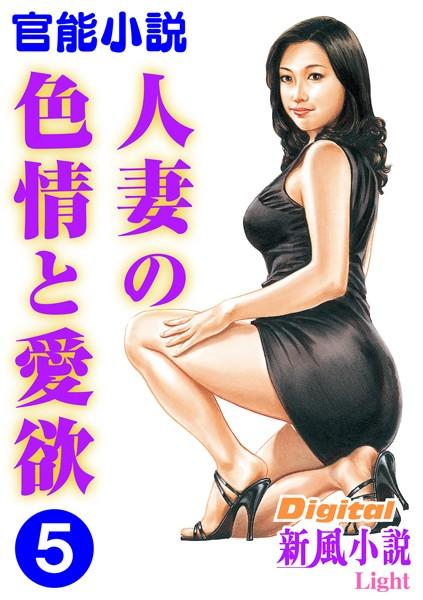 【官能小説】人妻の色情と愛欲 5 Digital新風小説Light