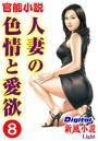 【官能小説】人妻の色情と愛欲 8 Digital新風小説Light
