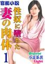 【官能小説】性奴に堕ちた妻の肉体 1 Digital小説新撰Light