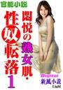 【官能小説】悶悦の熟女肌・性奴転落 01 Digital新風小説Light