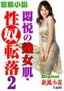 【官能小説】悶悦の熟女肌・性奴転落 02 Digital新風小説Light