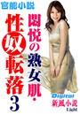 【官能小説】悶悦の熟女肌・性奴転落 03 Digital新風小説Light