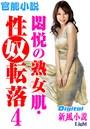 【官能小説】悶悦の熟女肌・性奴転落 04 Digital新風小説Light
