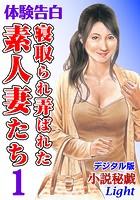 【体験告白】寝取られ弄ばれた素人妻たち(分冊版)
