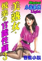 【官能小説】美熟女・悦楽の官能性戯(分冊版) b447aitfn00354のパッケージ画像