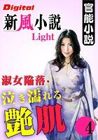【官能小説】淑女陥落・泣き濡れる艶肌(分冊版) b447aitfn00362のパッケージ画像