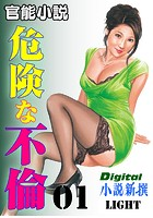 【官能小説】危険な不倫 01 Digital小説新撰 Light