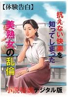 【体験告白】抗えない快楽を知ってしまった美熟女の乱倫 『小説秘録』デジタル版 b447aitfn00443のパッケージ画像