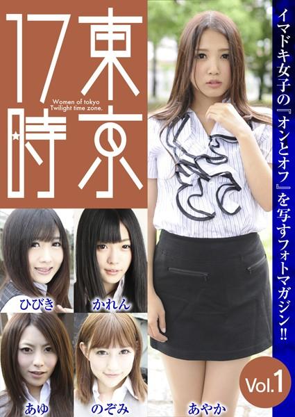 東京17時 vol.1