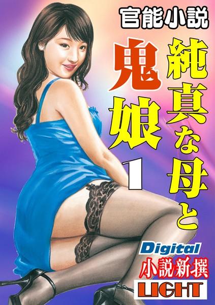 純真な母と鬼娘 01 Digital「小説新撰」Light