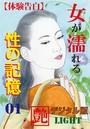 【体験告白】女が濡れる性の記憶 01 『艶』デジタル版Light