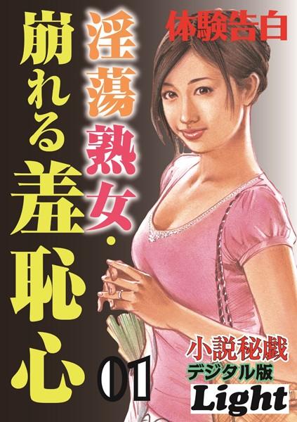 淫蕩熟女・崩れる羞恥心 01 「小説秘戯」デジタル版Light