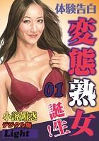 変態熟女誕生! 01 「小説媚惑」デジタル版Light