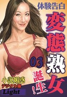 変態熟女誕生! 03 「小説媚惑」デジタル版Light