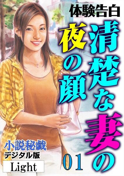 【体験告白】清楚な妻の夜の顔 01 「小説秘戯」デジタル版Light