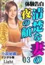 【体験告白】清楚な妻の夜の顔 03 「小説秘戯」デジタル版Light