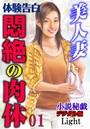 【体験告白】美人妻 悶絶の肉体 01 「小説秘戯」デジタル版Light