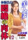 【体験告白】美人妻 悶絶の肉体 02 「小説秘戯」デジタル版Light