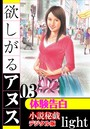 【体験告白】欲しがるアヌス 03 「小説秘戯」デジタル版Light