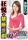 【体験告白】狂悦の禁断愛戯 02 「小説秘戯」デジタル版Light