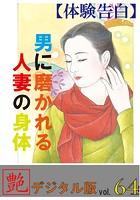 【体験告白】男に磨かれる人妻の身体『艶』デジタル版