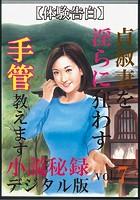 【体験告白】貞淑妻を淫らに狂わす手管教えます『小説秘録』デジタル版