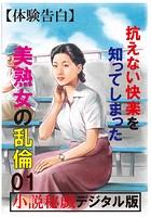 【体験告白】抗えない快楽を知ってしまった美熟女の乱倫(分冊版)