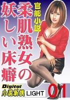 【官能小説】柔肌熟女の妖しい床癖(分冊版)