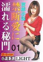 【官能小説】禁断愛に濡れる秘門(分冊版)