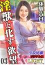 【体験告白】淫獣と化す欲望 03 「小説秘戯」デジタル版Light
