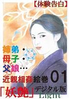 【体験告白】姉弟・母子・父娘…26編の近親相姦絵巻(分冊版)