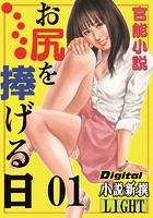 【官能小説】お尻を捧げる日(分冊版)