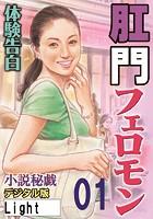 【体験告白】肛門フェロモン(分冊版)