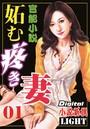 【官能小説】妬む疼き妻 01 Digital小説新撰Light