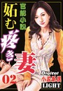 【官能小説】妬む疼き妻 02 Digital小説新撰Light