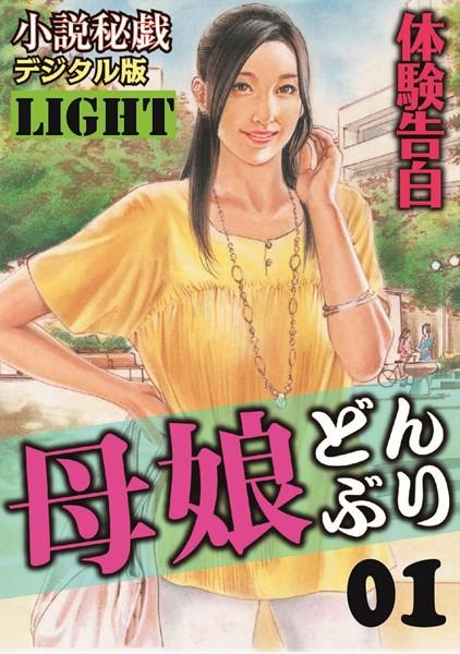 【体験告白】母娘どんぶり 01 「小説秘戯」デジタル版Light