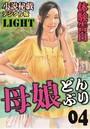 【体験告白】母娘どんぶり 04 「小説秘戯」デジタル版Light