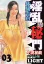 【体験告白】淫乱な秘門 03 「小説秘戯」デジタル版Light